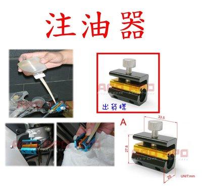 APO~C10-1~A款注油器~單螺絲款/煞車線注油器/離合器線注油器~單顆售$150