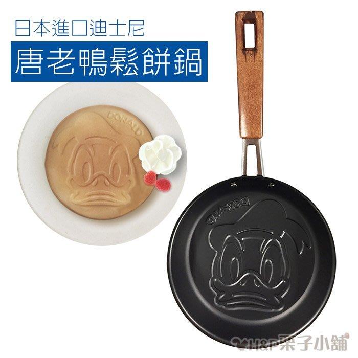 預購 迪士尼 唐老鴨 鬆餅鍋 造型平底鍋 造型鬆餅 生日禮物 現貨[H&P栗子小舖]