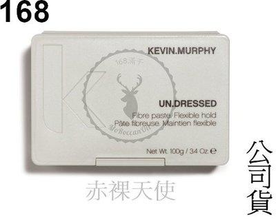 『168滿千』UN.DRESSED 赤裸天使 【KEVIN.MURPHY】 公司貨 100g