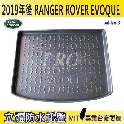 19年後 RANGER ROVER EVOQUE路華 汽車後廂防水托盤 後車箱墊 後廂置物盤 蜂巢後車廂墊 後車箱防水墊