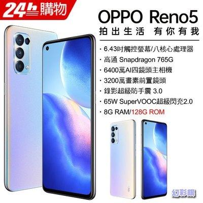 (限量特價)OPPO RENO 5 8G/128G(空機) 全新未拆封 台灣原廠公司貨RENO5 4 4Z PRO