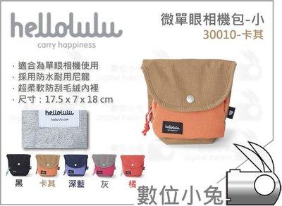 數位小兔【Hellolulu VESPER 30010 微單眼相機包 小 卡其】相機包 EX2F XA1 GX7 EP5