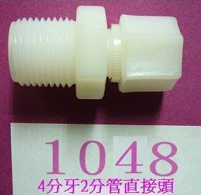 【年盈淨水】4分牙轉2分管I型塑膠接頭 (1048型 ) 每1個=20元