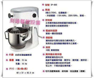 《利通餐飲設備》士邦 5L-桌上型攪拌機+透明蓋  5公升 SP-502 全新 另有8L、1貫攪拌機.打蛋機