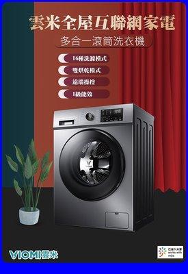 雲米洗脫烘變頻滾筒洗衣機 10公斤WiFi洗脫烘變頻滾筒洗衣機 16種洗滌模式 全機一年馬達三年保固