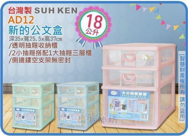 =海神坊=台灣製 AD12 新的公文盒 三層櫃 1大2小 A4文件櫃 收納櫃 細縫櫃 抽屜櫃18L 12入4200元免運