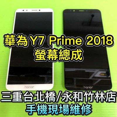 螢幕適用華為 Y7 PRIME 2018 Y7 PRO 2018 Nova2 Lite 手機螢幕 面板 總成 現場維修