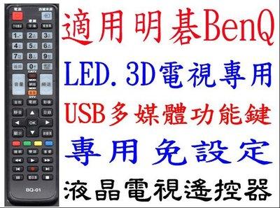 全新BenQ明碁液晶電視遙控器免設定適用 IW IE RZ IZ CB CF JM S、E、L、X (H) 46