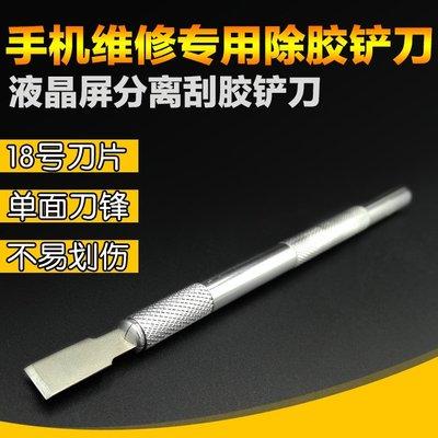 蘋果三星HTC手機維修除膠刀 拆膠去膠鏟刀刻刀 手機換屏維修工具 [套餐:刀柄+4號刀片一盒] W32[275417]