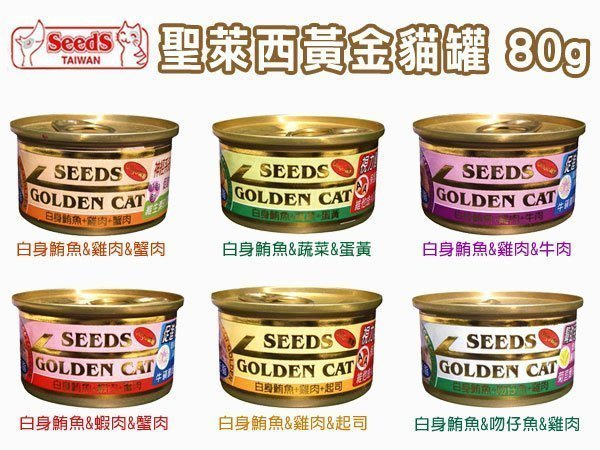 SNOW的家【36罐$859超取免運組】【現貨】SEEDS 惜時 GOLDEN CAT 黃金貓罐 80g系列