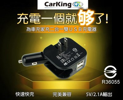 2.1A 收納式 雙功能USB車用旅充 CK-2200 車用充電器 旅行充電器 CarKing