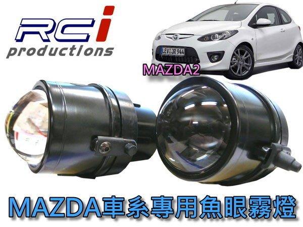 RC HID專賣店 MAZDA 專用 100%防水 魚眼霧燈  霧燈魚眼 mazda6 馬自達2 新馬5 馬3 C
