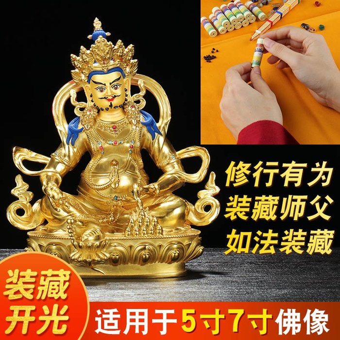 聚吉小屋 #佛教用品藏傳密宗佛像寶瓶佛塔裝藏開光供養定制圣物裝藏 5寸 7寸