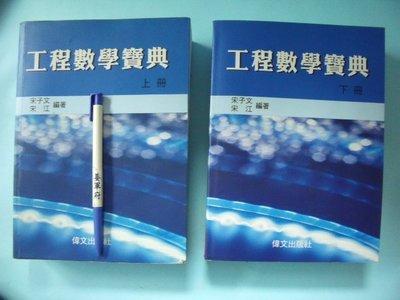 【姜軍府】《工程數學寶典 (上)(下) 共2本合售!》民國98年 99年 宋子文 宋江著 偉文出版社