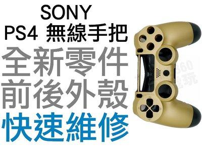 SONY PS4 無線控制器 1.0 副廠外殼 無線手把殼 把手 前後殼 CASE 土豪金 金色 副廠密合度與外觀小傷