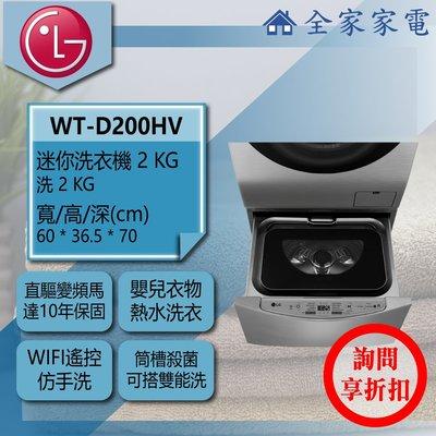 【問享折扣】LG 迷你洗衣機 典雅銀 WT-D200HV【全家家電】MiniWash 另售 WT-D200HW