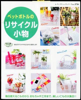 紅蘿蔔工作坊/親子美勞~ペットボトルのリサイクル小物 / 保特瓶美勞(日文書)9D