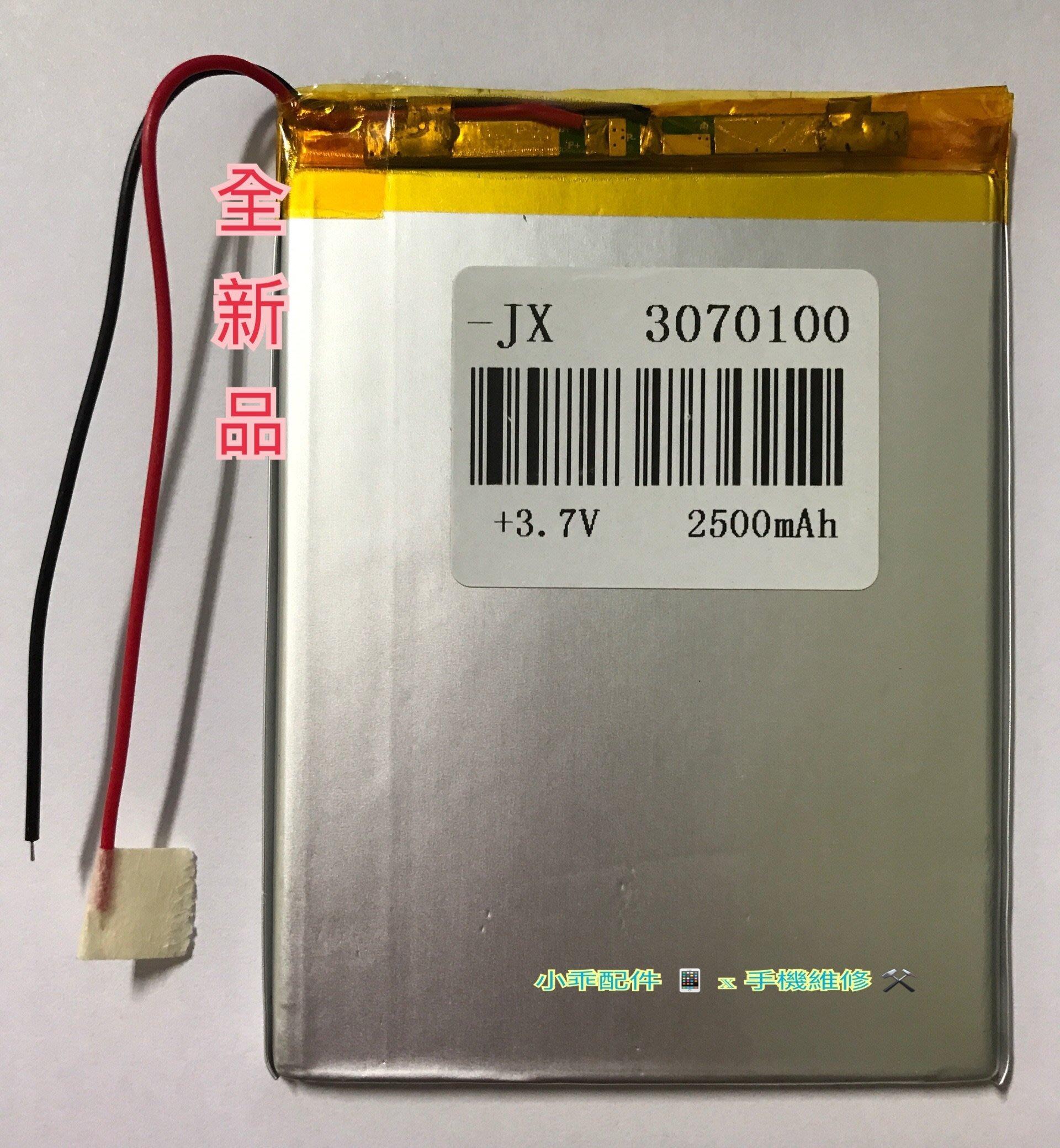 【小乖配件】 PAPAGO! GoPad 7 Wi-Fi 導航平板 3070100 電池耗電 膨脹斷電 DIY價 可代換