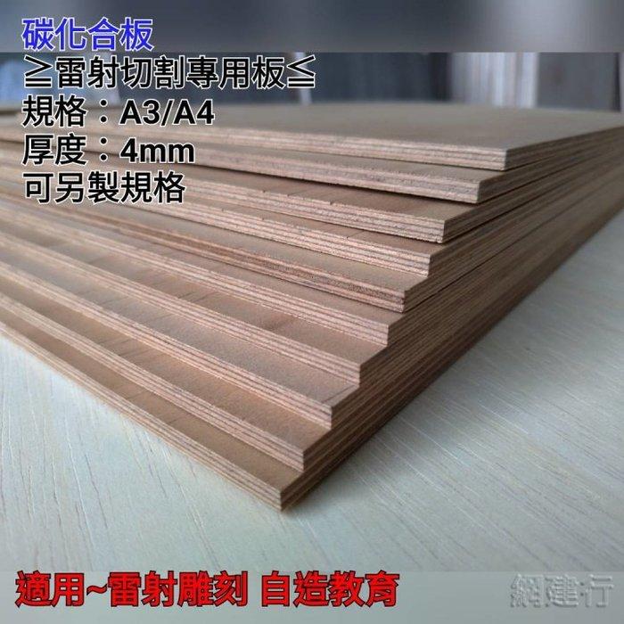 網建行® PlayWood【碳化合板】A4尺寸 297× 210*厚度4mm 模型板/烙畫/雷射雕刻/木板/自造教育