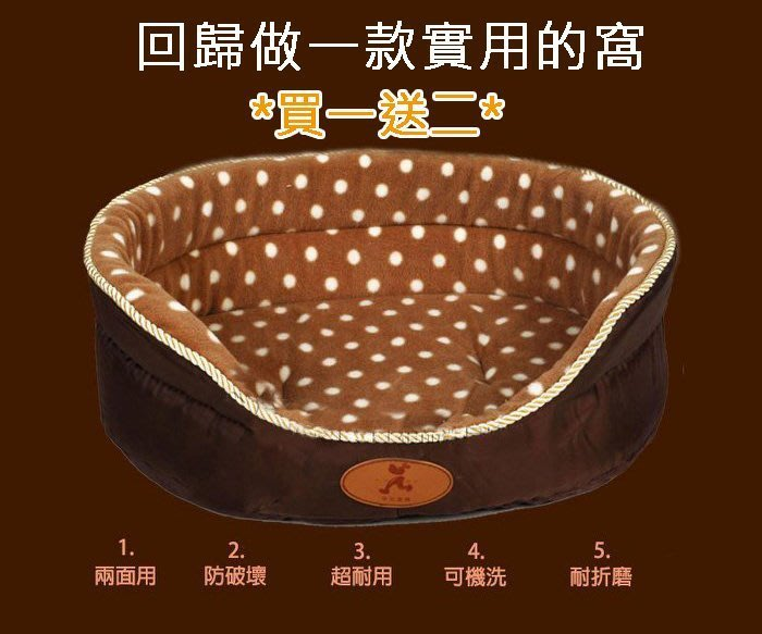 狗窩 涼席 狗床 寵物涼席 波點 寵物窩 兩面用 夏天 寵物床 (65CM) 買一送二【DHOLA2】