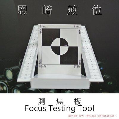 恩崎科技 NRC Focus Testing Tool 測焦板 檢測相機、鏡頭