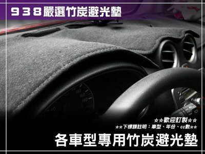 938嚴選 竹炭 避光墊 NISSAN 霹靂馬 台裝 P10 英規 P11 防倒影 保護儀表板 行車更安全