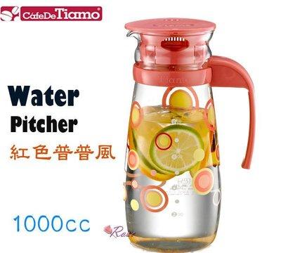 【ROSE 玫瑰咖啡館】Tiamo 耐熱玻璃水壺 冷水壺 1000ml -紅色普普風 款
