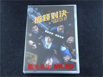 [藍光先生DVD] 搶錢對決 Snatch Up ( 采昌正版 )