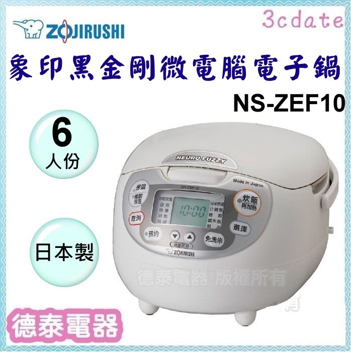 ZOJIRUSHI【NS-ZEF10】象印6人份黑金剛微電腦電子鍋【德泰電器】
