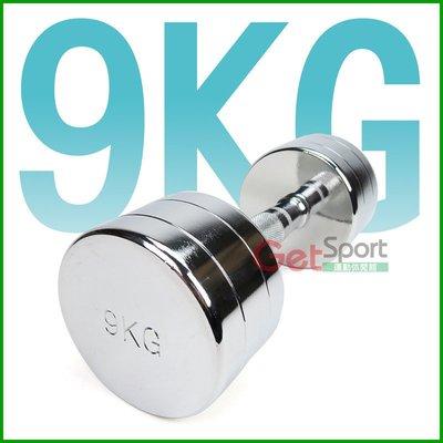 電鍍啞鈴9公斤(菱格紋槓心)(1支)(...