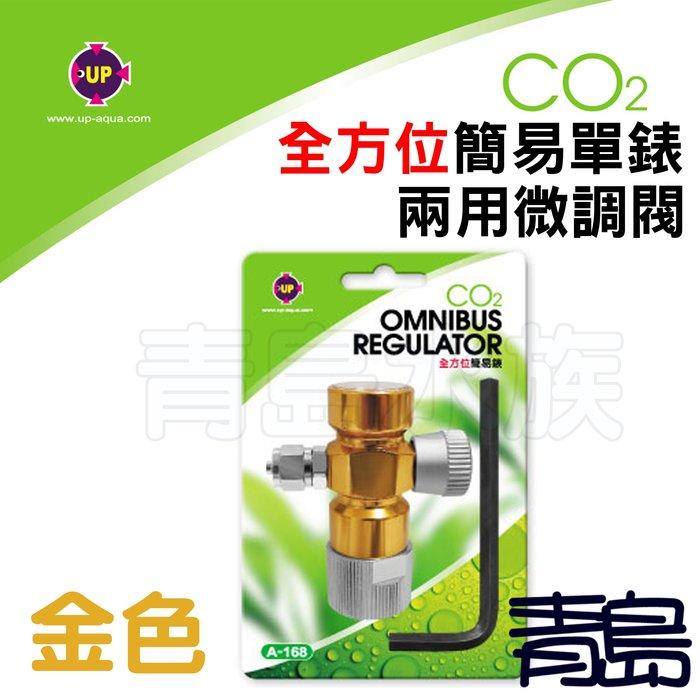 AA。。。青島水族。。。A-168-G台灣UP雅柏-全方位單錶兩用微調閥 簡易錶 CO2鋼瓶 鋁瓶 拋棄式可用==金色