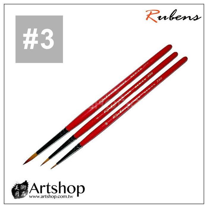 【Artshop美術用品】韓國 Rubens 魯本斯 330 尼龍筆組3 (#00,#1,#4)