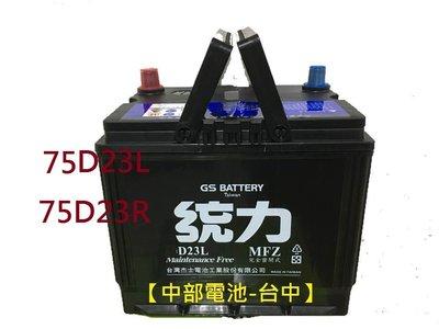 【中部電池-台中】75D23L 75D23R 70D23L統力GS 汽車電瓶55D23L  25-60 GTH55DL