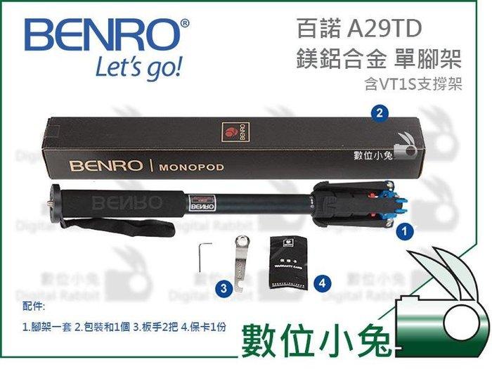 數位小兔【百諾 BENRO A29TD 鎂鋁合金 單腳架】含 VT1S支撐架 賞鳥 攝影 載重10KG 公司貨 A29T