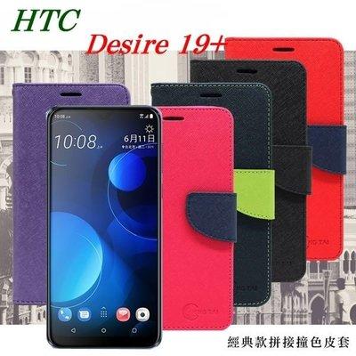 【愛瘋潮】宏達 HTC Desire 19+ 經典書本雙色磁釦側翻可站立皮套 手機殼 側掀皮套