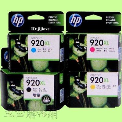 5Cgo【權宇】原廠HP墨水匣XL大容量920四色CD975AA黑+CD972AA藍+CD973AA紅+CD974AA黃