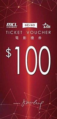 MCL Cinemas Ticket Voucher $100 電影禮券 = $75 (有多張)