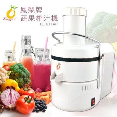 鳳梨牌 專業級蔬果榨汁機CL-611AP 果汁機 榨汁機 調理機 豆漿機