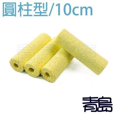 Y。。。青島水族。。。KS-L03-YS培菌奈米陶瓷柱 多孔 陶瓷環 陶瓷棒 細菌屋 陶瓷柱==圓柱型/10cm*1支