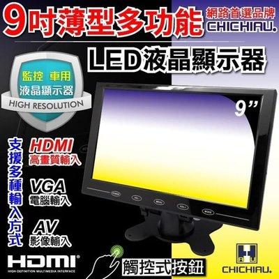 【CHICHIAU】9吋LED液晶螢幕...