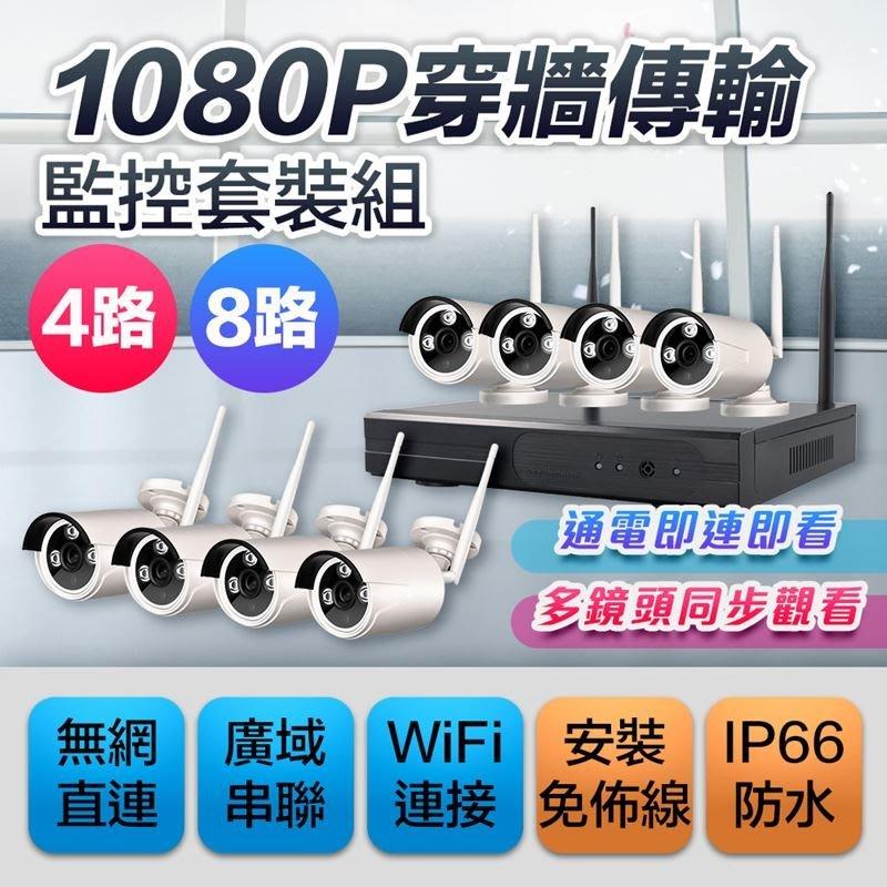 4路組 插電即可自動配對 免設定 1080P 可手機APP觀看 套裝監控組 監視器 攝影機 監控系統 監控設備