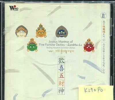 *真音樂* JOYOUS MANTRAS OF FIVE FORTUNE DEITIES 二手 K27090