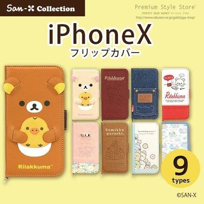 尼德斯Nydus 日本正版 San-X 拉拉熊 懶懶熊 角落生物 手機殼 立體 翻頁皮套 iPhoneX