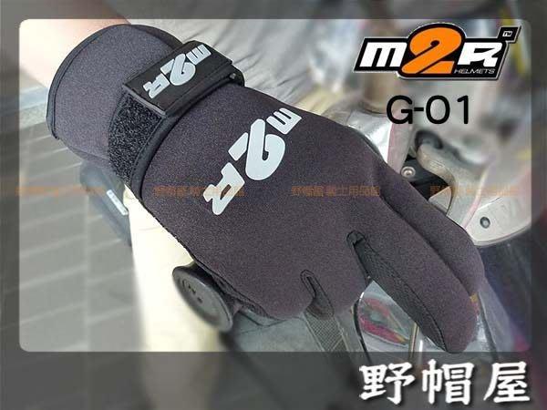 三重《野帽屋》M2R G-01 手套 G01 防水 防寒 防風 潛水布材質 寒流必備 ‧黑~免運優惠中