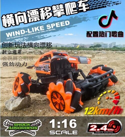 2.4G漂移遙控攀爬車無線特技車可橫向跳舞漂移越野車電動玩具汽車#11089