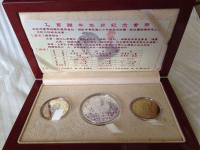 乙酉鷄年生肖紀念套幣 九十四年發行 中央造幣廠