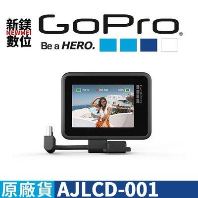 【新鎂】 GOPRO HERO 8 顯示器模組 AJLCD-001 預購中
