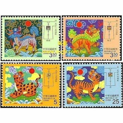 【萬龍】(949)(特500)中華傳統服飾郵票清武官補服4全(專500)上品