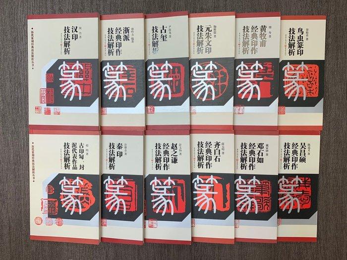 正大筆莊~『歷代篆刻經典技法解析叢書12本一套 』賣場     篆刻 / 工具書 / / 重慶出版社
