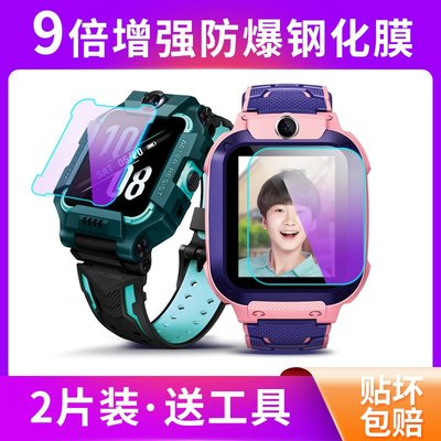 【送保護套】適用小天才電話手表z6鋼化膜Z5Z3Z2Z1Z1S護眼高清膜
